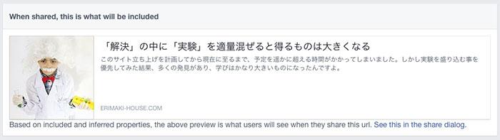 OGP設定プレビュー画面