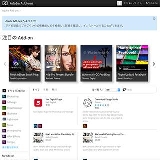 CreativeCloudからアドオンのインストールが上手くいかない場合のチェック項目